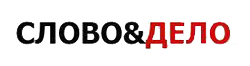 Слово и дело лого
